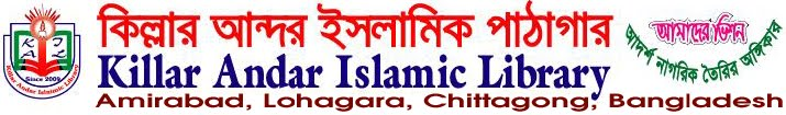 Killar Andar Islamic Library,  Lohaghara, Chittagong.