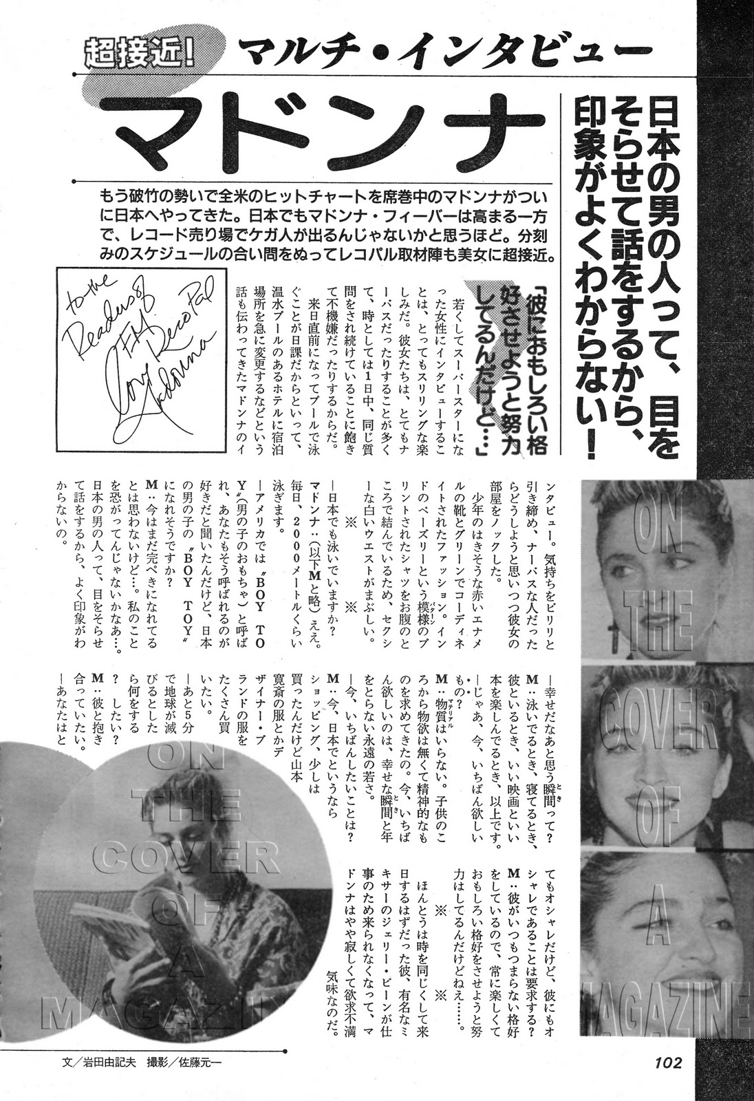 http://2.bp.blogspot.com/_eA7ZafYKvfU/TP6_kbogfyI/AAAAAAAAEWY/sy2MN5yX2Vg/s1600/FM+Recopal+Japan+February+11-24+1985+page+102+copy.jpg