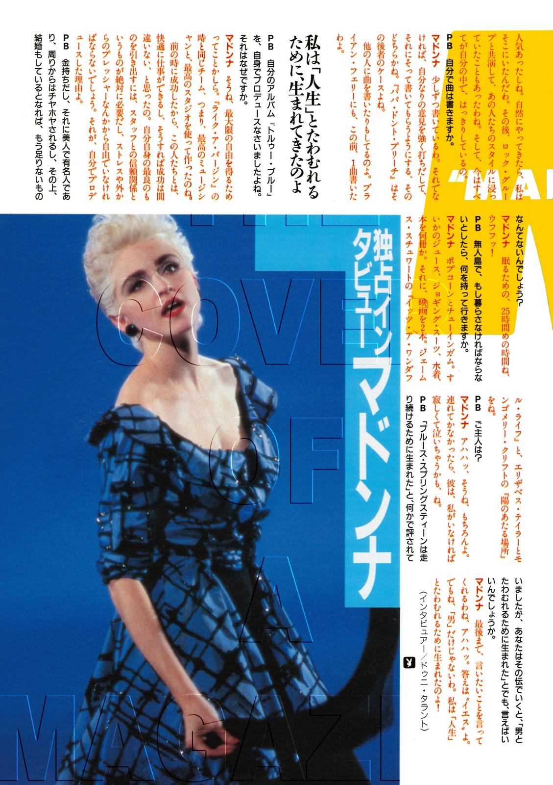 http://2.bp.blogspot.com/_eA7ZafYKvfU/TTJChE7lgxI/AAAAAAAAEmc/AC8hXZ4EKqs/s1600/Playboy+Japan+March+1987+page+151+copy.jpg