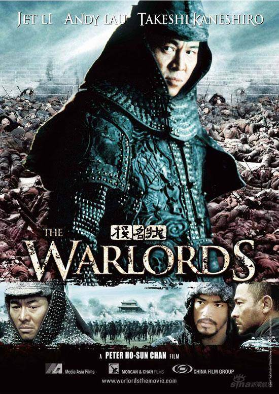 WATCH THE WARLORDS MOVIE