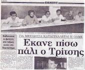 ΟΛΜΕ - ΙΣΤΟΡΙΚΗ ΦΩΤΟ