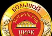 Большой Московский Государственный Цирк — в дни праздника Суккот