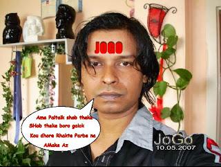 AMar Nam : JOGonath. English Nam: JOGO Gramer Bari: shiraz Pur. Bangladesh