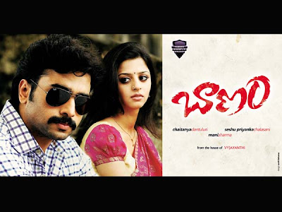 Banam Movie Review