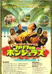 Gira Japon 2009 -Japan Tour 2009