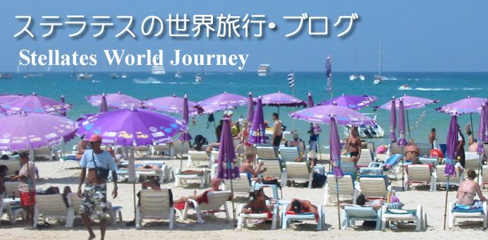 ステラテスの世界旅行・ドットブログ