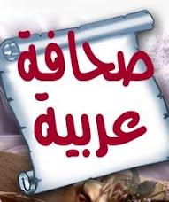 جميع الصحف العربية