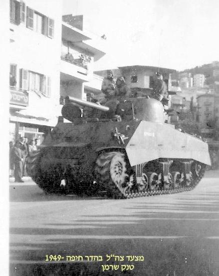 """מצעד צה""""ל 1949 בהדר הכרמל"""