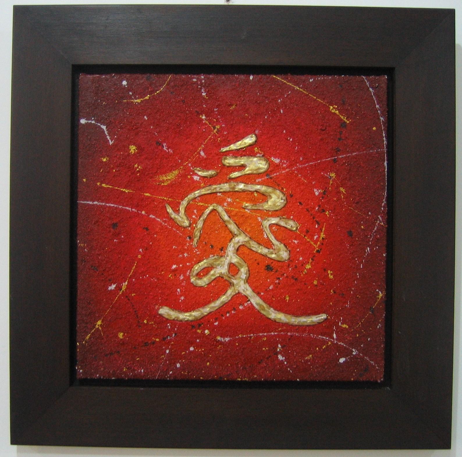Cuadros con letras chinas - Imagui