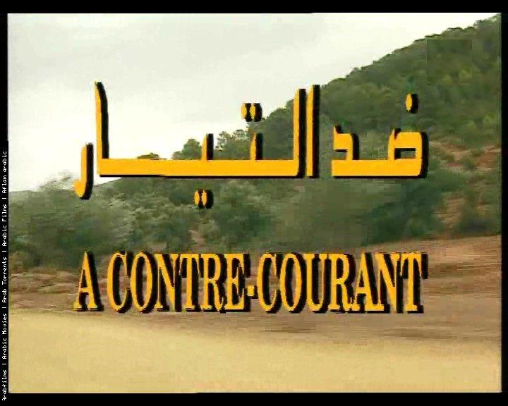 Ded El-Tayar ضد التيار