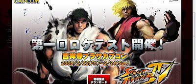 The official SF4 website just got updated!