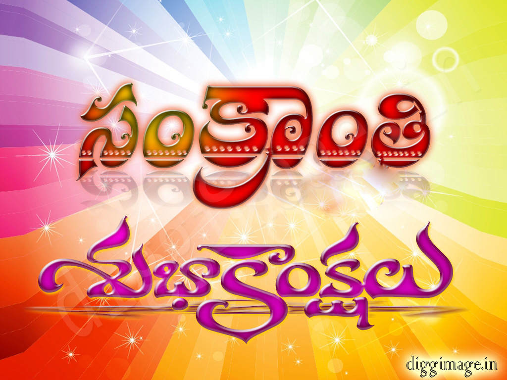 Wallpapers Hd Pongal Happy Pongal 2013 Pongal Greetings. Pongal Wishes ...