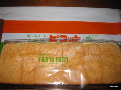 箱根・宮ノ下・冨士屋ホテルのベーカリーの食パン