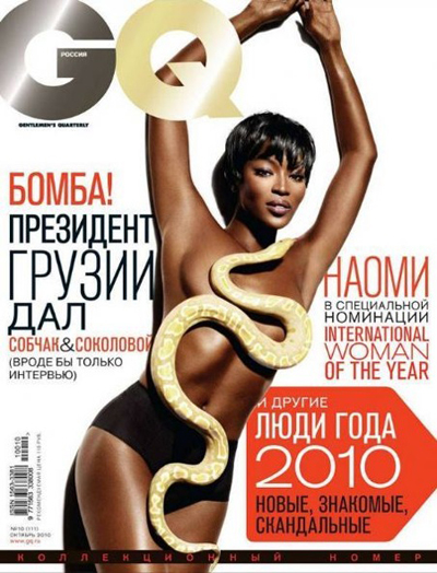 Naomi Campbell&#8217;s &quot;GQ-Russia&quot; Spread!