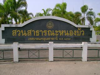 Nong Bua Public Park, Ubon Ratcathani, Thailand