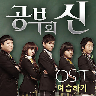 God of Study /// OST /// Dizi M�zikleri