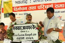 विजयपुर एफ एममा प्रत्यक्ष प्रसारित अन्तरवार्ता सुन्न तल फोटोमा क्लीक गर्नु होला