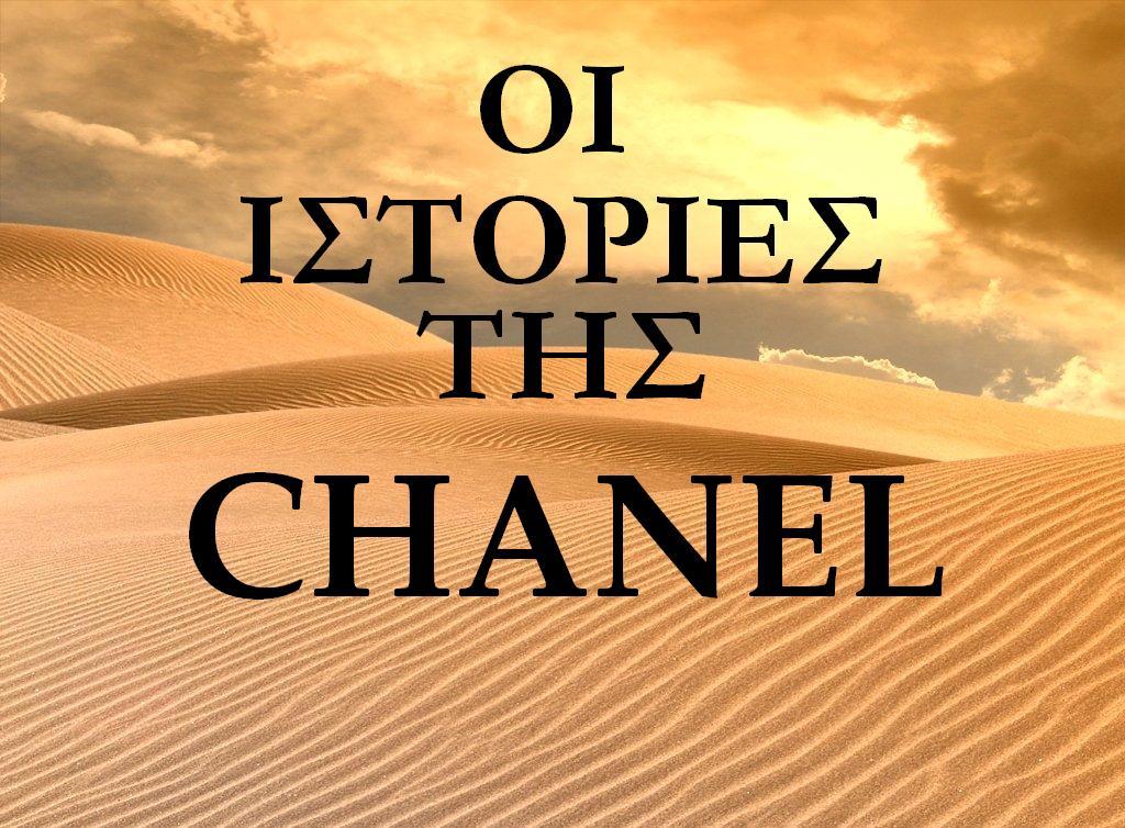 Oι Ιστορίες Της Chanel!