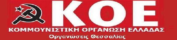 ΚΟΕ Οργανώσεις Θεσσαλίας
