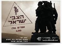 אפרים גולן הצבי ישראל