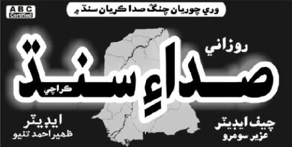 Daily Sada~E~Sindh