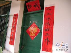 -Ucapan Tahun Baru Cina-