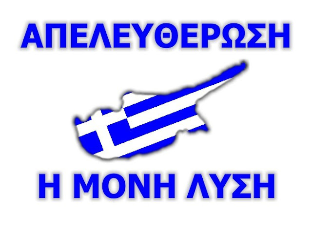 Επίκαιρη ερώτηση για το προδοτικό σχέδιο Ανάν που επανέρχεται για την Κύπρο μας