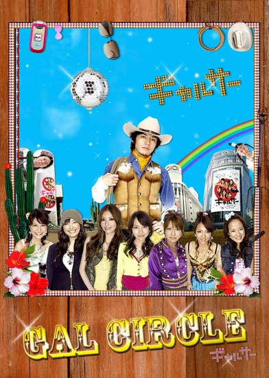 [J-Drama]Gal Circle 25