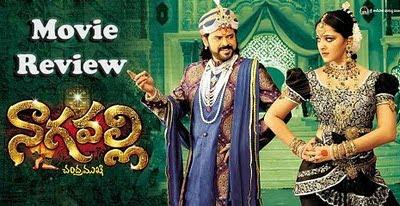 Nagavalli Movie