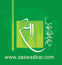 Saswadkarm Walanawaratee  Marathi Short Film. Black Yellow Decals. Saints Banners. Summer Party Banners. Europe Medieval Banners. Digital Print Wallpaper Murals. Visa Schengen Banners. F150 Ford Decals. Large Vessel Signs