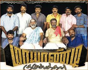 Cine Ma Zine Mayandi Kudumbathar Songs Mp3 Download
