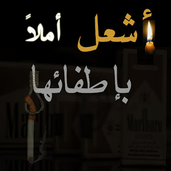 ملصق تربوي عن التدخين