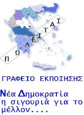 ΝΕΑ ΔΗΜΟΚΡΑΤΙΑ