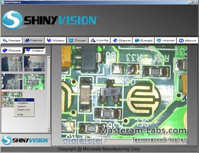Меню просмотра видео цифрового USB-микроскопа Microsafe 2,0 MPx