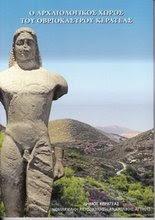 Ο Αρχαιολογικος Χωρος του Οβριοκαστρου Κερατεας download