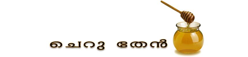 ചെറു തേന്