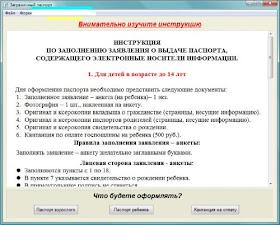 Проверка готовности загранпаспорта в московской области по паспорту