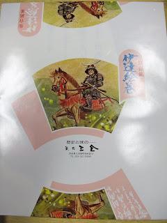 """""""菓匠 三全""""の伊達絵巻、萩の調、萩の月"""