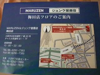 MARUZEN & ジュンク堂書店の地図