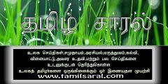 Tamil Saral