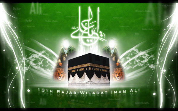 Madina Wallpaper and Baby Shoes, Baby Clothes And Allah ... Wiladat Mola Ali Wallpapers
