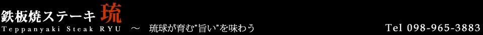 鉄板焼ステーキ 琉