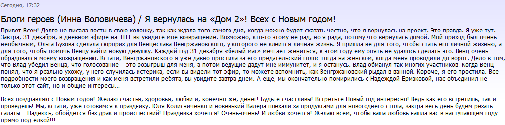 Блог Инны Воловичевой