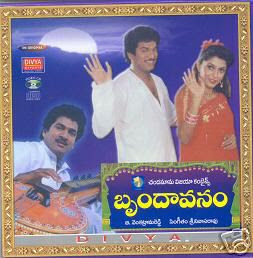 Brundavanam Songs Free Download