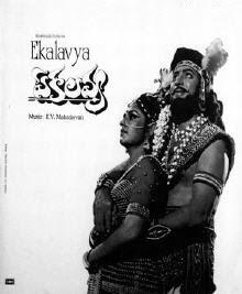 Eka Lavya Songs Free Download