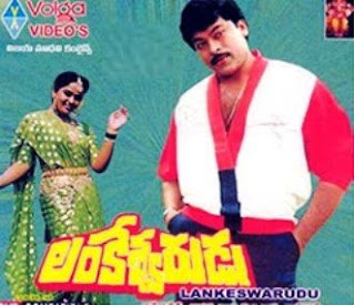 Lankeswarudu Mp3 Songs  Free Download