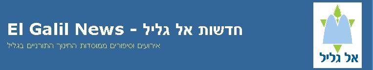 חדשות אל גליל   -  El Galil News