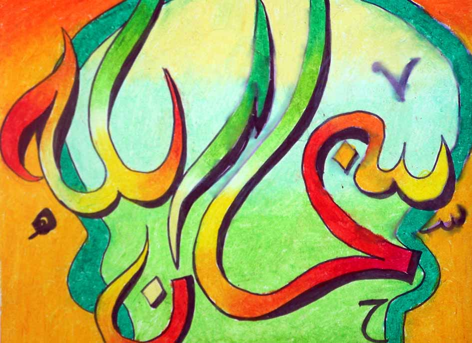 Kaligrafi Allahu Akbar