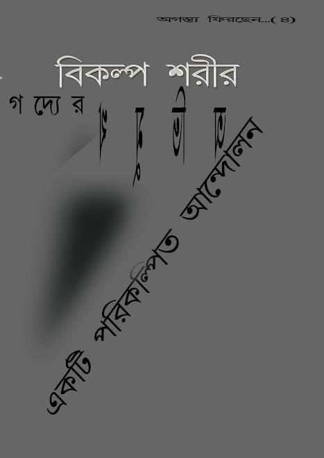 Bikalpa Sarir