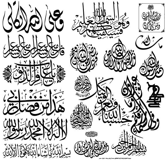 Islam islamic pictures Rules of arabic calligraphy